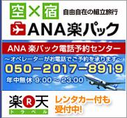 ANA楽パック予約センター