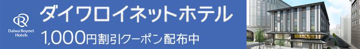 9月末までのご宿泊に♪ダイワロイネットホテルで使える1,000円割引クーポンをプレゼント中!