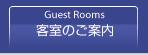 客室のご案内