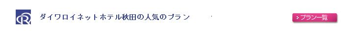 ダイワロイネットホテル秋田の人気のプラン