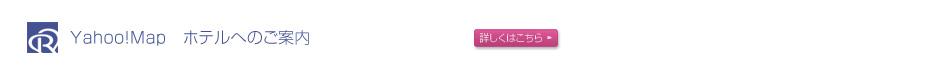 Yahoo!Map JR千葉駅東口より徒歩にて約3分