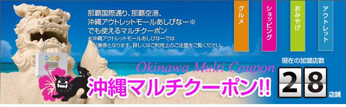 沖縄マルチクーポン