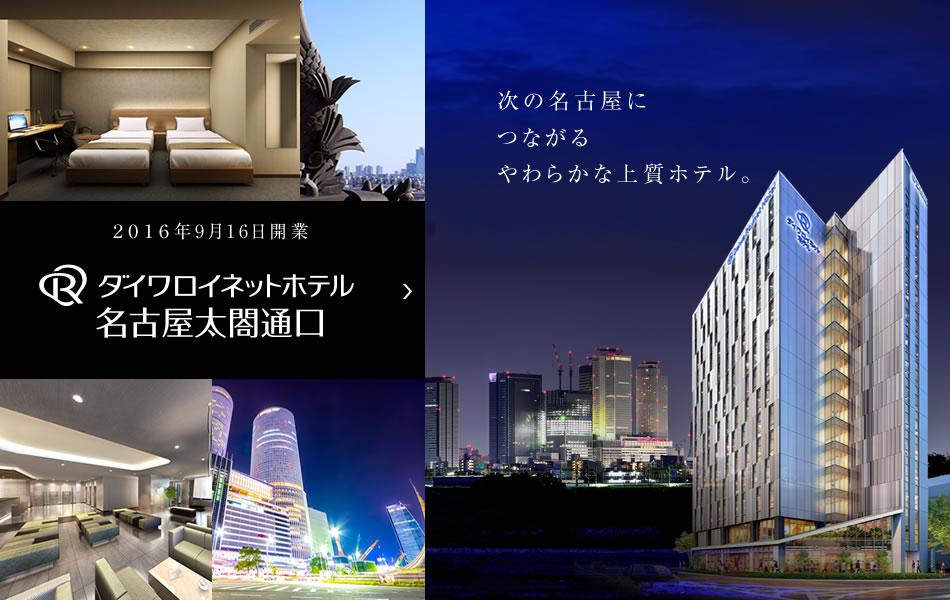 2016年9月16日開業 ダイワロイネットホテル名古屋太閤通口