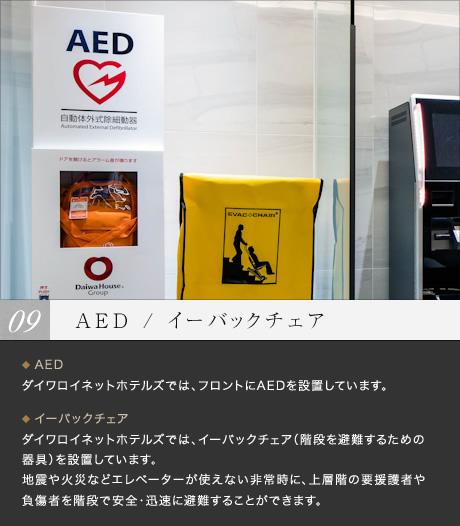 AED、イーバックチェア