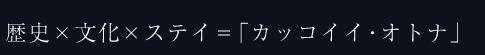 歴史×文化×ステイ=「カッコイイ・オトナ」