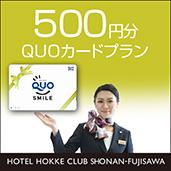 クオ(QUO)カードプレゼントプラン)