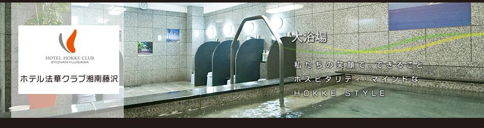 大浴場のページ