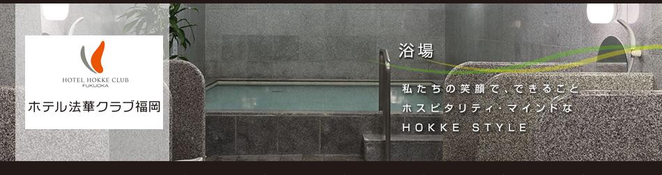 浴場のページ
