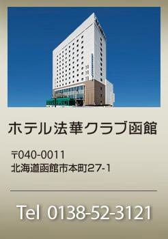 法華クラブ函館インフォメーション 0138-52-3121