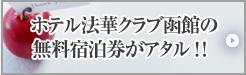 無料宿泊券がアタル!!