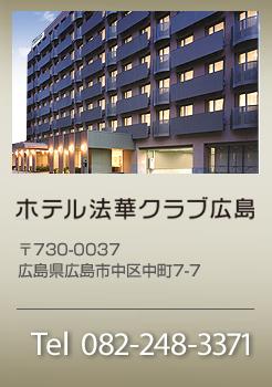法華クラブ広島インフォメーション 082-248-3371