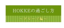 HOKKEの過ごし方_グループ編