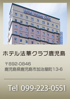 法華クラブ鹿児島インフォメーション 099-223-0551