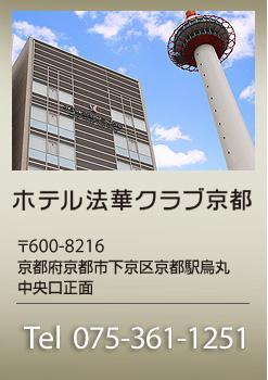 法華クラブ京都インフォメーション
