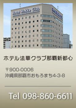 法華クラブ那覇・新都市インフォメーション 098-860-6611
