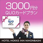クオカード3,000円分付