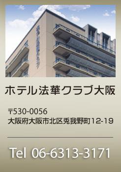 法華クラブ大阪インフォメーション 06-6313-3171