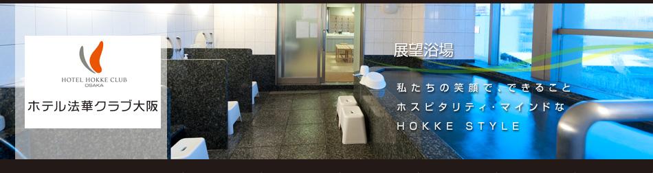 展望浴場のページ