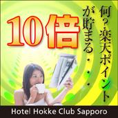 【ポイント10倍】★ハッピープラン♪