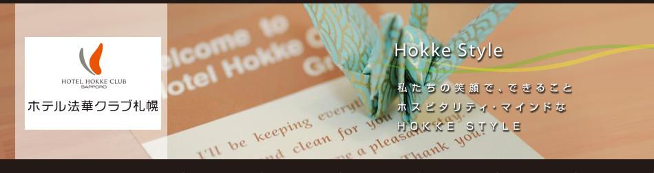 HokkeStyleのページ
