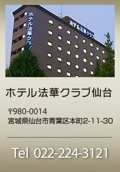 法華クラブ仙台インフォメーション 022-224-3121