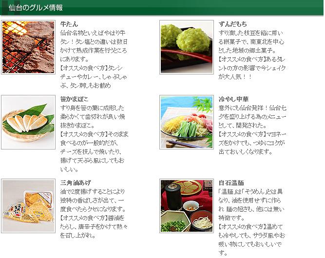 仙台のグルメ情報