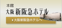 楽天トラベルページ 大阪新阪急ホテルへ