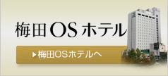 楽天トラベルページ 梅田OSホテルへ