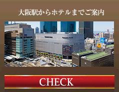 大阪駅からホテルへ画像等でご案内します。