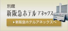 楽天トラベル 新阪急ホテルアネックスへ