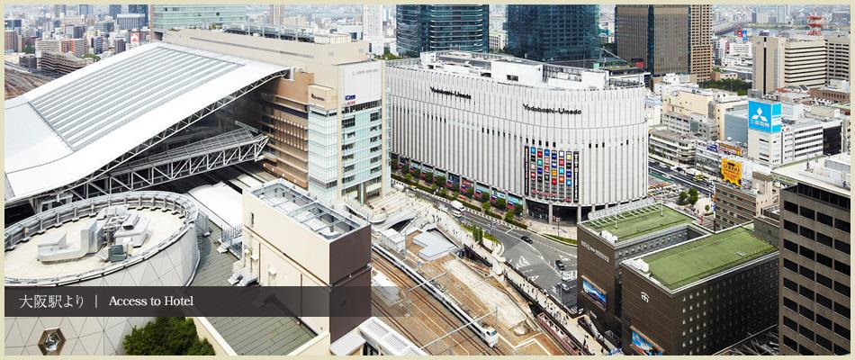 大阪駅からホテルへ