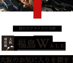 福島WALK 大阪のお気に入りを探す