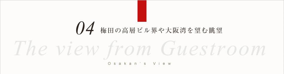 梅田の高層ビル界や大阪湾を望む眺望