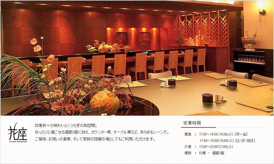 日本料理「花座」