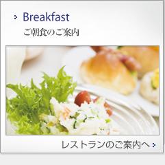 ご朝食のご案内