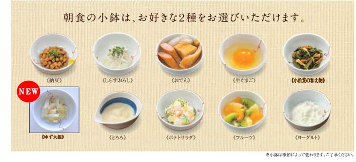 朝食の小鉢はお好きな2種をお選びいただけます。