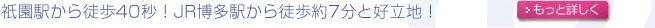 祇園駅から徒歩40秒!