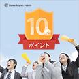 【ポイント10倍】◇楽天限定◇大人気プラン!