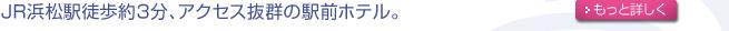 JR浜松駅から徒歩2分、遠州鉄道浜松駅徒歩約1分。2011年4月25日開業