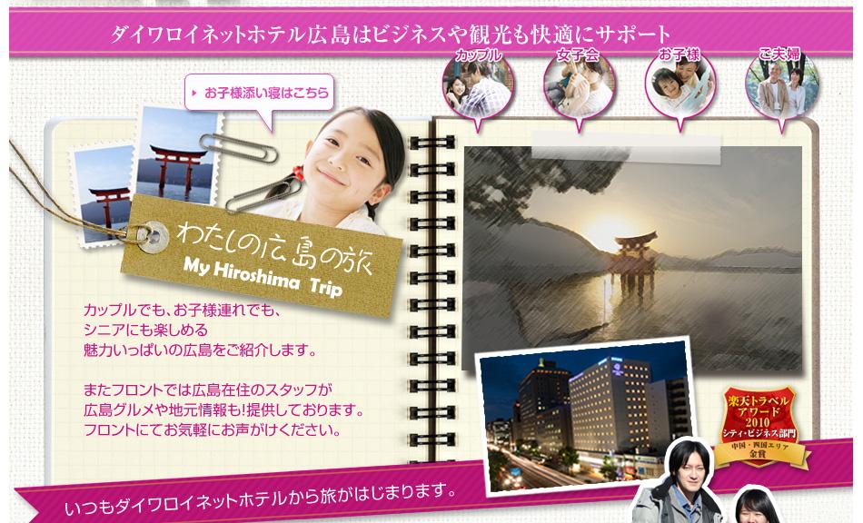 わたしの広島の旅 ビジネスや観光も快適にサポート