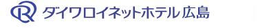 ダイワロイネットホテル広島