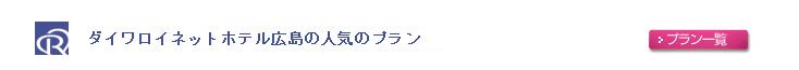 ダイワロイネットホテル広島の人気のプラン