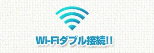 Wi-Fi無線LANダブル接続