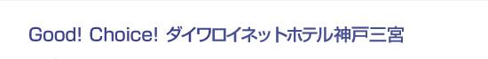 Good! Choice! ダイワロイネットホテル神戸三宮
