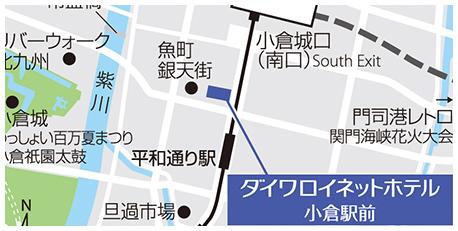 小倉駅 小倉城口(南口)より徒歩にて約4分