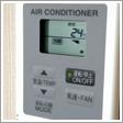 エアコンは個別空調
