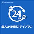 【週末限定】朝食付◇24時間ステイ!カップルプラン♪