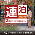 【連泊割】京都満喫応援プラン!