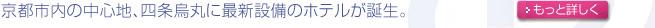 京都市内の中心地、四条烏丸に最新設備のホテルが誕生します。
