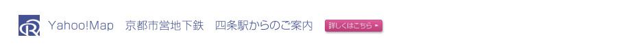 Yahoo!Map 京都市営地下鉄 四条駅からのご案内
